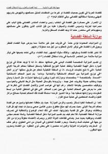 رؤية لجنة القضاء والعدل بجبهة إنقاذ الثورة لاستقلال القضاء اليمني وفقا للمعايير الدولية (32)