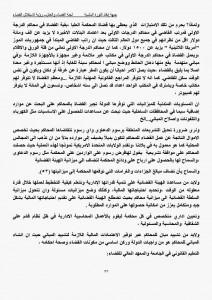 رؤية لجنة القضاء والعدل بجبهة إنقاذ الثورة لاستقلال القضاء اليمني وفقا للمعايير الدولية (33)