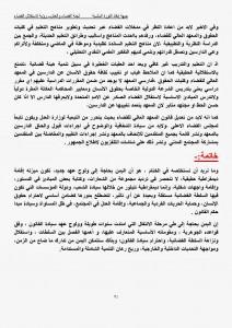 رؤية لجنة القضاء والعدل بجبهة إنقاذ الثورة لاستقلال القضاء اليمني وفقا للمعايير الدولية (34)