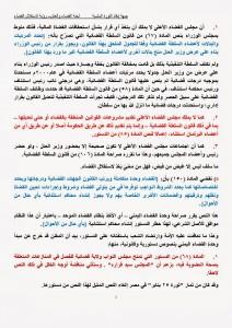 رؤية لجنة القضاء والعدل بجبهة إنقاذ الثورة لاستقلال القضاء اليمني وفقا للمعايير الدولية (4)