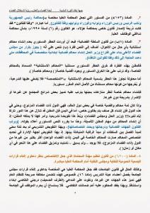 رؤية لجنة القضاء والعدل بجبهة إنقاذ الثورة لاستقلال القضاء اليمني وفقا للمعايير الدولية (5)