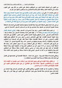 رؤية لجنة القضاء والعدل بجبهة إنقاذ الثورة لاستقلال القضاء اليمني وفقا للمعايير الدولية (6)