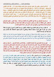 رؤية لجنة القضاء والعدل بجبهة إنقاذ الثورة لاستقلال القضاء اليمني وفقا للمعايير الدولية (7)