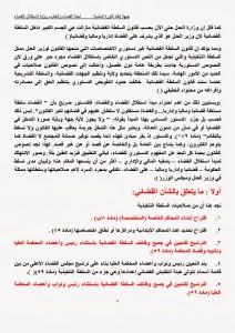 رؤية لجنة القضاء والعدل بجبهة إنقاذ الثورة لاستقلال القضاء اليمني وفقا للمعايير الدولية (9)