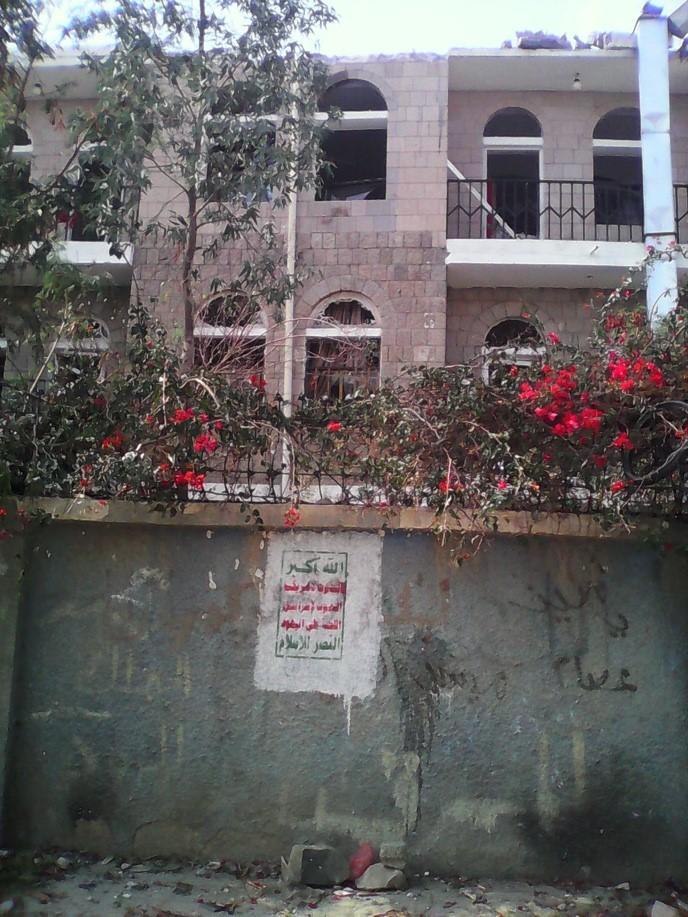 مركز المكفوفين صنعاء1