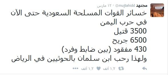 مجتهد خسائر الجيش السعودي