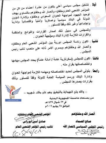 اتفاقتشكيل مجلس سياسي