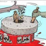 حرب اليمن