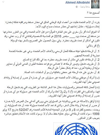 استمار الامم المتحدة لوفد صنعاء