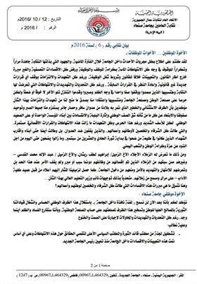 نقابة العاملين بجامعة صنعاء تعسفات