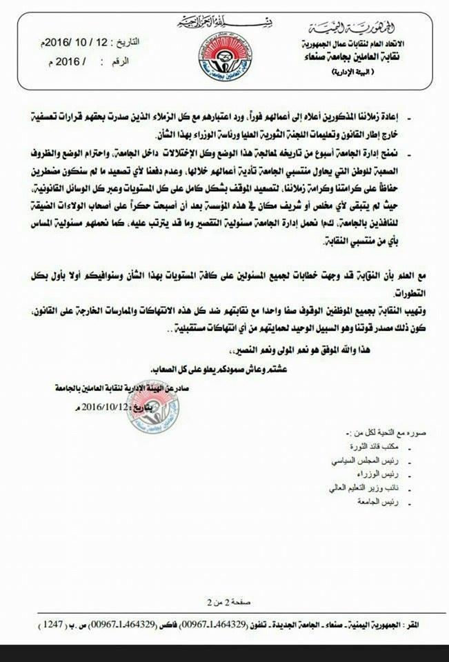 نقابة العاملين بجامعة صنعاء