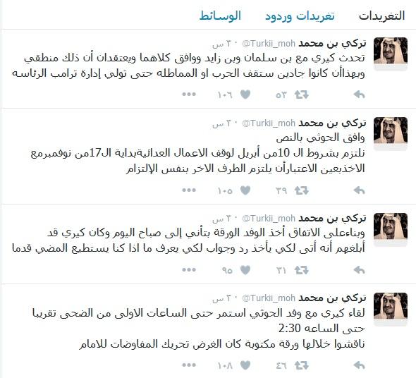 تركي بن محمد اتفاق مسقط