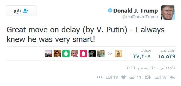 ترامب يعلق على قرار بوتين بشان الدبلوماسيين الروس