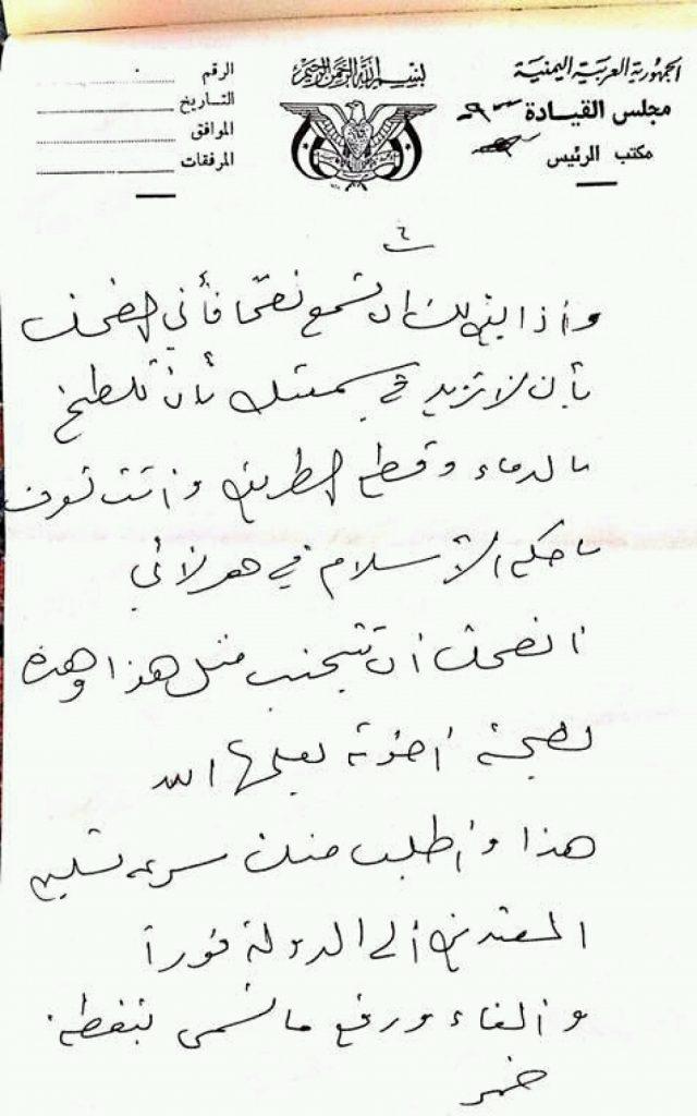 رسالة الحمدي للاحمر
