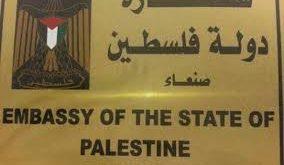 سفارة فلسطين بصنعاء