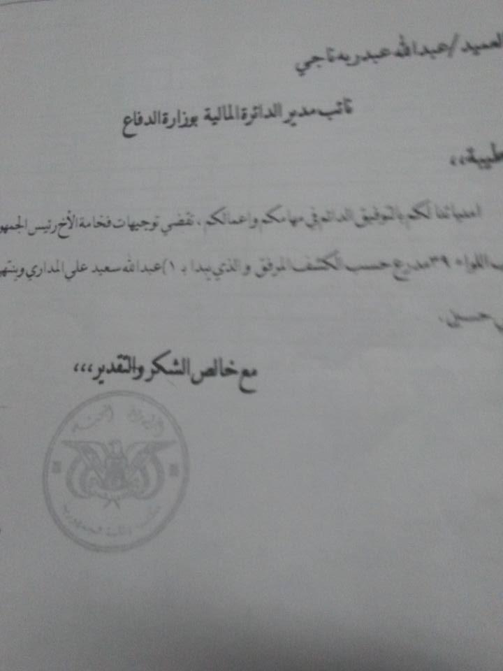 ترقيات مخالفة في اللواء 39 مدرع بعدن4