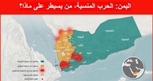 خارطة تقريبة للسيطرة في حرب اليمن